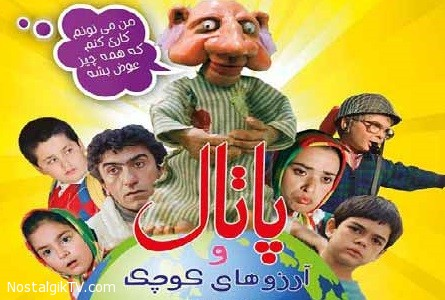 Film Patal va Arezuhaye Kuchak