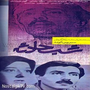 Film Shab Hadeseh