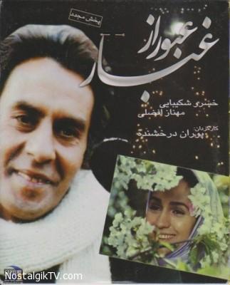 Film Ubur Az Ghobar
