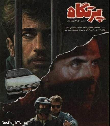 Film Partgah