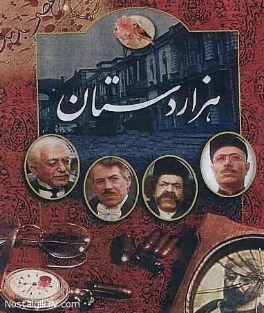 Serial Hezar Dastan 1366