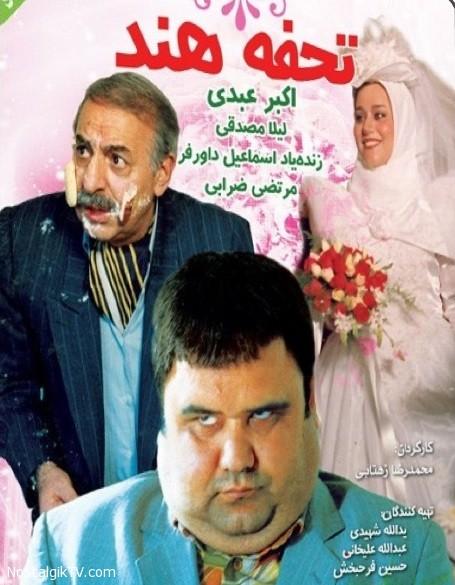 Film Tohfeh Hend