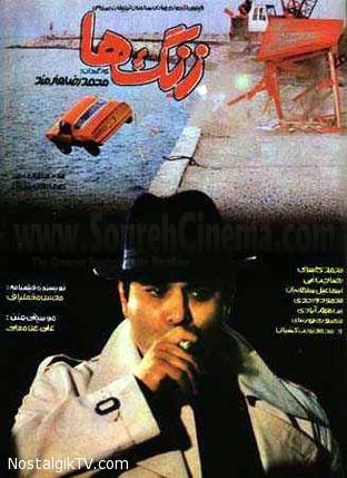 Film Zangha