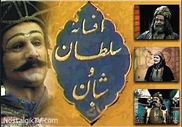 Serial Afsaneh Soltan va Shaban 1362