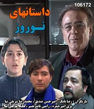 Serial Dastanhaye Norooz 1379