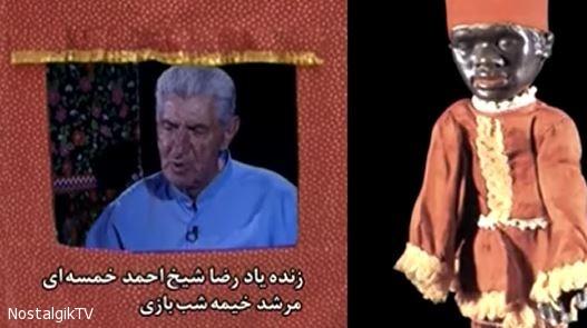 Mostanad Honar Kheimeh Shab Bazi