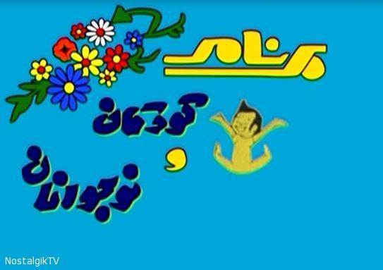 Barname Koodake Nostalgik _ Dahe Shast O Haftad