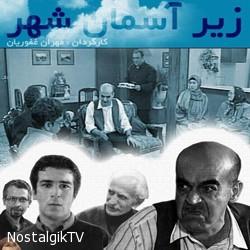 Serial Zir Aseman Shahr1 1380