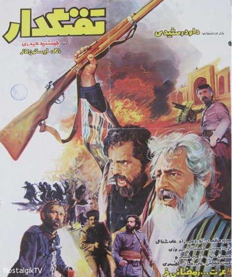 Film Tofangdar