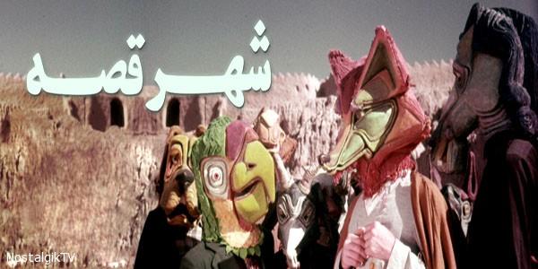 Film Shahr Gheseh