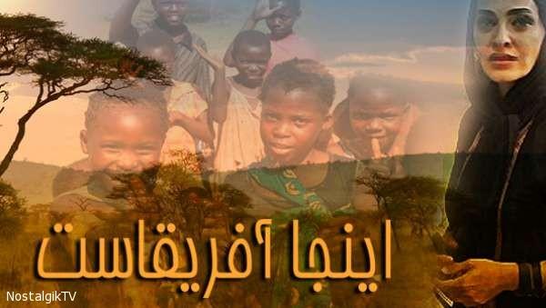 Mostanad Inja Afrighast - Kamel - Dooble Farsi