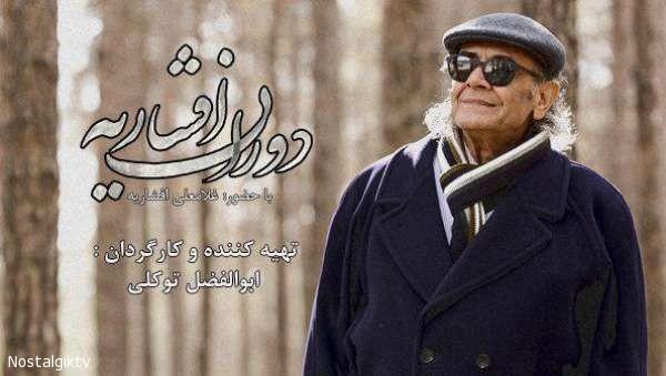 Mostanad Doran Afsharieh - Kamel