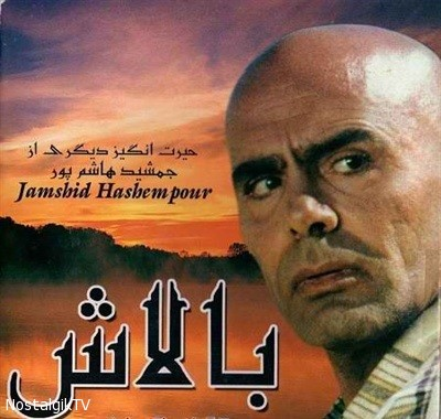 Film Balash