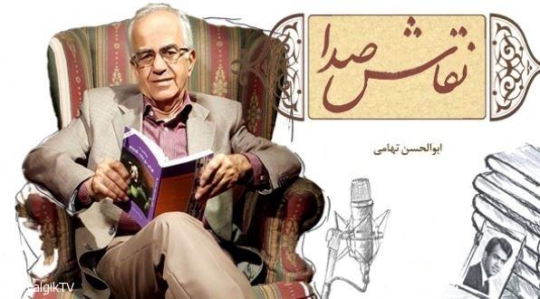 Mostanad Naghash Seda - Kamel