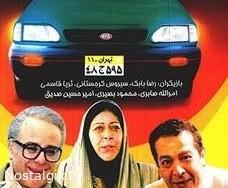 Serial Khodro Tehran11 1375
